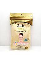 Золотая маска-пудра для лица ( 24 К GOLD)