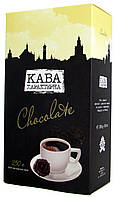 "Кофе молотый ароматизированный ""Кава Характерна"" ""Chocolate"" 250г."