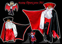 Дракула ,Вампир Карнавальный костюм .Летучая мышь