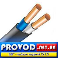 ВВГ 2х1,5 - кабель медный