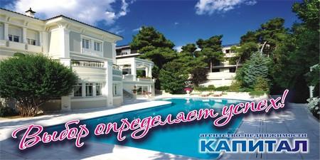 Агентство Капитал осуществляет широкий спектр услуг в области купли-продажи недвижимости в Одессе и области