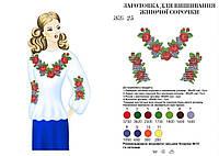 Заготовка для женской вышиванки с розами