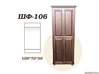 Шафа 106 (Смерека)