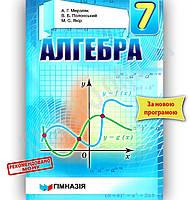 Підручник Алгебра 7 клас Нова програма М'яка обкладинка Авт: Мерзляк А. Полонський В. Якір М. Вид-во: Гімназія, фото 1