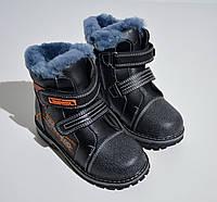 Ботинки на мальчика. Зима. 27-32