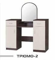 Туалетный столик Трюмо-2 одесса