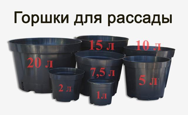 горшки купить, интернет магазин горшков, горшки для рассады, горшки купить, горшки для саженцев, горшки 2л, горшки 10л, горшки 20 л, горшки 15 л, купить в Украине