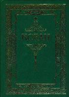 Коран. Перевод с арабского и комментарии, 978-5-88503-795-2