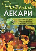 Растения-лекари. Выращивание и сбор, кулинарные рецепты, средства для снятия боли, 978-5-91906-352-0