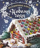 Праздничные блюда к Новому году, 978-5-699-67936-2