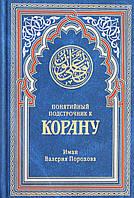 Понятийный подстрочник к Корану, 978-5-386-05585-1