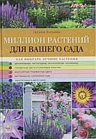 Миллион растений для вашего сада, 978-5-699-64586-2