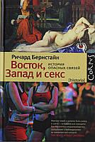 Восток, Запад и секс. История опасных связей, 978-5-17-086611-3