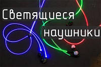 """Светящиеся наушники для телефонов и IPad + гарнитура """"свободные руки"""". Самая низкая цена."""