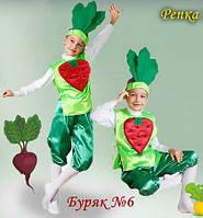 Буряк ,Бурячек костюм карнавальный