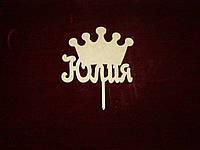 Топпер Юлия с короной, украшения для тортов и капкейков
