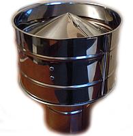 Дефлектор из нержавеющей стали (0,6 мм.) для дымоходов