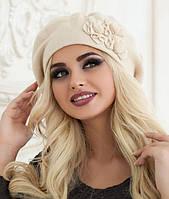 Зимний женский берет «Каприз» от производителя