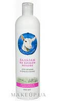 BEAUTY FARM Бальзам для объема и блеска волос600мл