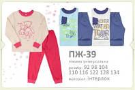 Пижама детская ПЖ 39
