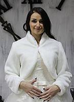 Свадебная меховая шубка-болеро (16-01) (айвори)