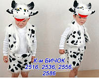 Карнавальный костюм Бычка 2-5 лет и 5-8 ЛЕТ