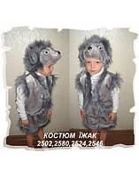 Карнавальный костюм Ежик 2-5 ЛЕТ и 5-8 лет