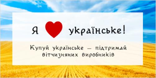 Одежда с украинской символикой