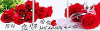 """Рисование по номерам Menglei """"Триптих. Букет красных роз"""" (MT3066) 50 х 150 см"""