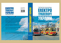 Електротранспорт України. Тархов Сергій,Козлов Кость,Оландер Ааре