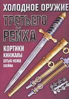 Холодное оружие Третьего Рейха. Кортики, кинжалы, штык-ножи, клейма. Ядловский А. Н.