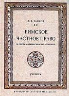 Римское частное право в систематическом изложении. Учебник. Зайков А. В.