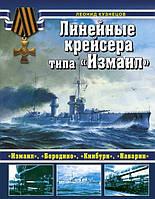 Линейные крейсеры типа «Измаил». Кузнецов Л.