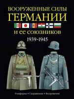 Вооруженные силы Германии и ее союзников. 1939-1945. Униформа, снаряжение, вооружение. Миллер Д.
