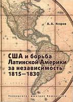 США и борьба Латинской Америки за независимость, 1815—1830. Исэров А. А.