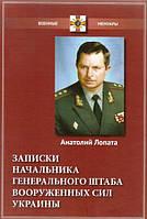 Записки начальника Генерального штаба Вооруженных сил Украины.. Лопата А.