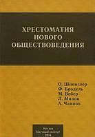 Хрестоматия нового обществоведения. Шпенглер О. и др.