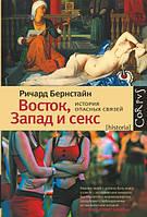 Восток, Запад и секс.История опасных связей. Бернстайн Р.