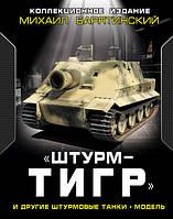 «ШтурмТигр» и другие штурмовые танки + МОДЕЛЬ. Коллекционное издание. Барятинский М. Б.