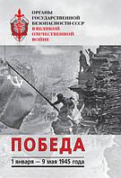 Органы государственной безопасности СССР в Великой Отечественной войне. Т. VI: Победа (1 января — 9 мая 1945)