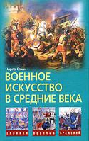 Военное искусство в Средние века. Оман Ч.