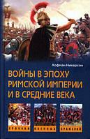 Войны в римской империи в средние века. Никерсон Х.