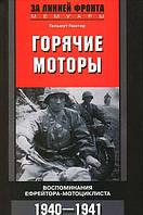 Горячие моторы. Воспоминания ефрейтора-мотоциклиста 1940-1941. Гюнтер Г.