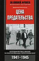 Цена предательства. Сотрудничество с врагом на оккупированных территориях СССР. 1941—1945. Рейтлингер Д.