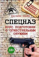 Спецназ. Курс подготовки с огнестрельным оружием. Комаров К. Э.