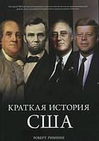 Краткая история США. Римини Р.