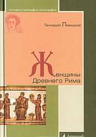 Женщины Древнего Рима. Левицкий Г. М.