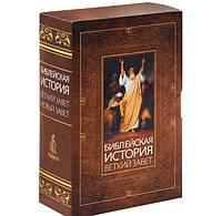 Библейская история. Ветхий Завет. Новый Завет (комплект из 2 книг). Лопухин А. П.