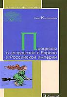 Процессы о колдовстве в Европе и Российской империи. Канторович Я. А.
