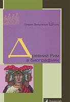 Древний Рим в биографиях. Штоль Г. В.